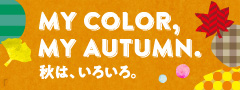 MY COLOR, MY AUTUMN ~秋の新作~